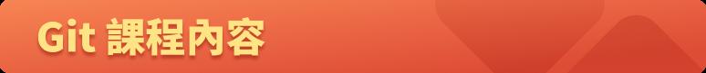 Git 課程內頁 - 標題圖 - Git 課程內容
