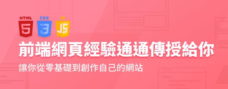 女力班-課程內頁圖-Banner