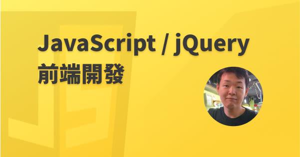 課程封面 - JavaScript