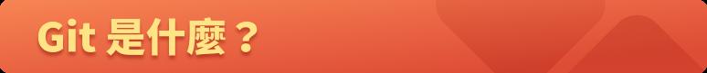 Git 課程內頁 - 標題圖 - Git 是什麼?