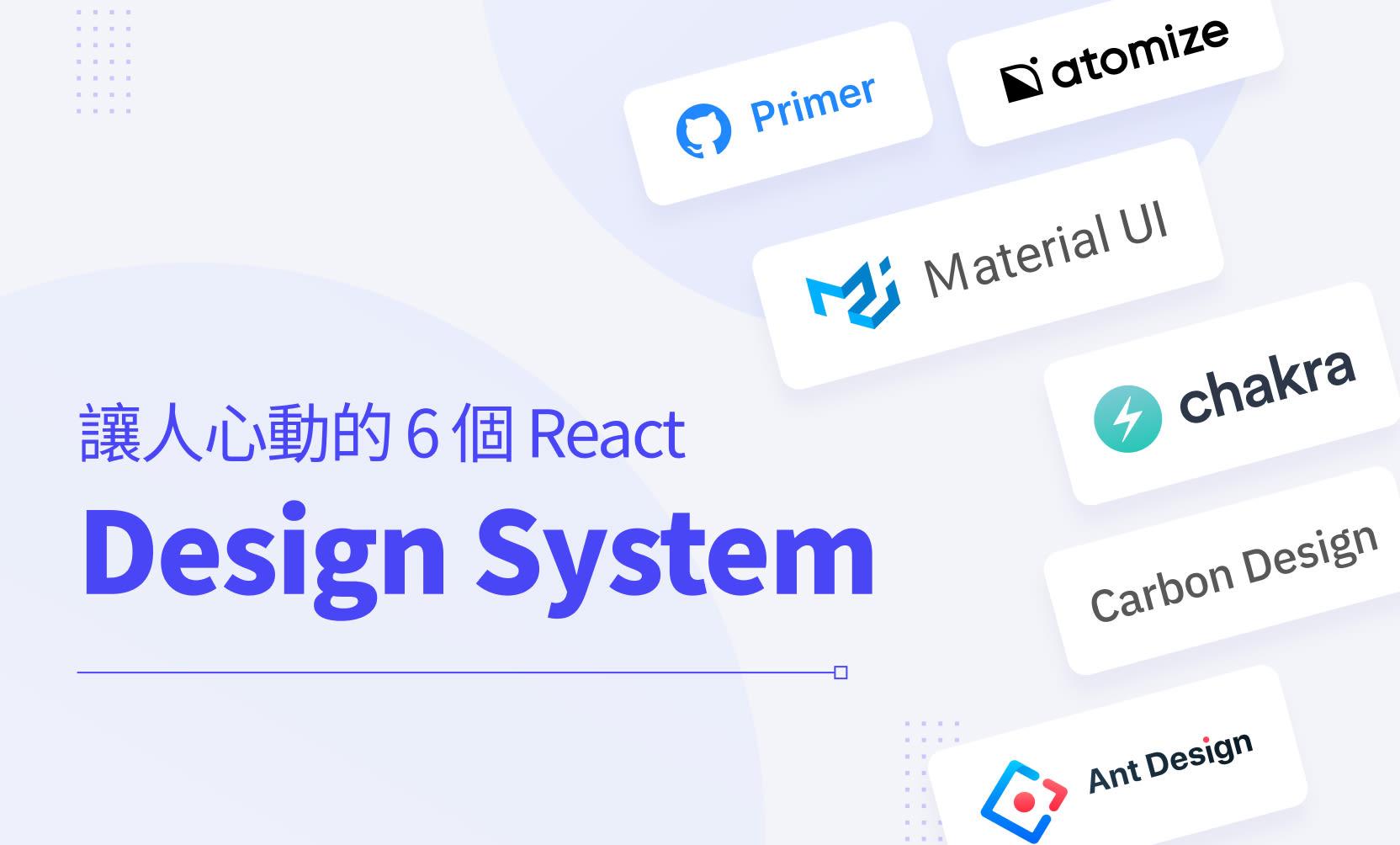 讓人心動的 6 個 React Design Systems