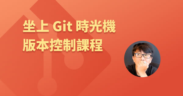 課程封面 - Git