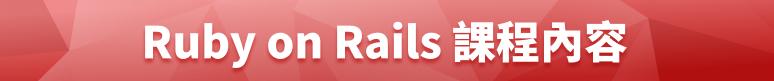 Ruby 課程內頁 - 標題圖 - Ruby on Rails 課程內容