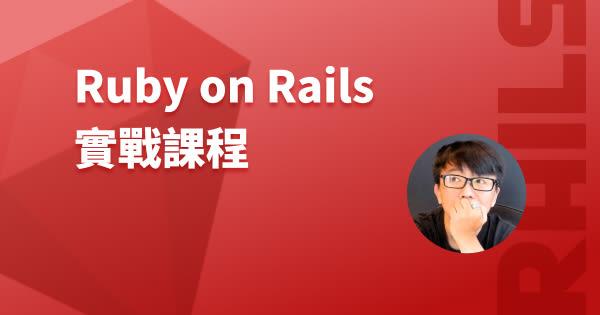 課程封面 - Ruby on Rails