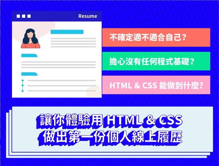 網頁製作沒那麼難!文組生素人教你用 HTML & CSS -介紹