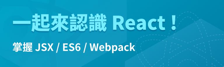 React 課程內頁 - Banner