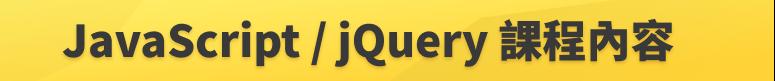 JS 課程內頁 - 標題圖 - JavaScript & jQuery 課程內容