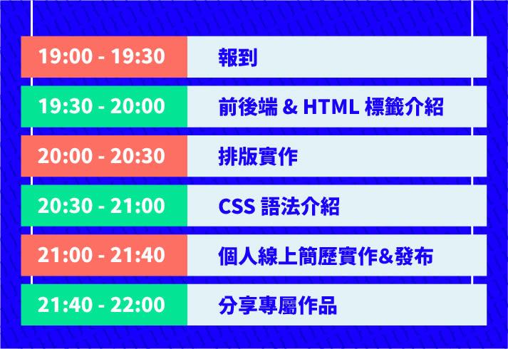 網頁製作沒那麼難!文組生素人教你用 HTML & CSS -活動流程