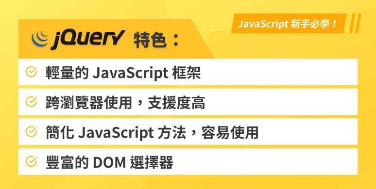 JS 課程內頁 - jQuery 的特色