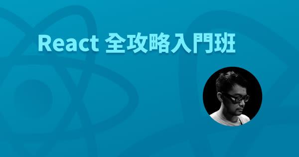 課程封面 - React