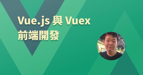 課程封面 - Vue.js