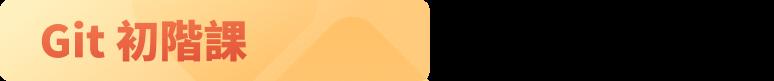 Git 課程內頁 - 標題圖 - Git 初階課