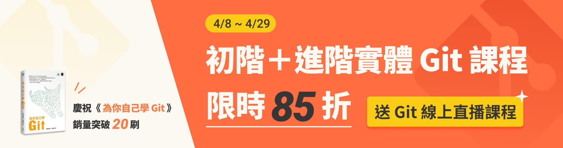 慶祝《為你⾃⼰學 Git 》銷量突破 20 刷。04/08~04/29 內報名,初階 + 進階實體 Git 課程限時 85 折,加送 Git 線上課程