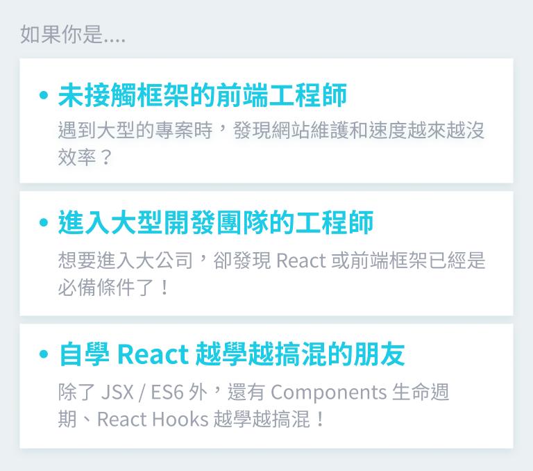 React 課程內頁 - 如果你是