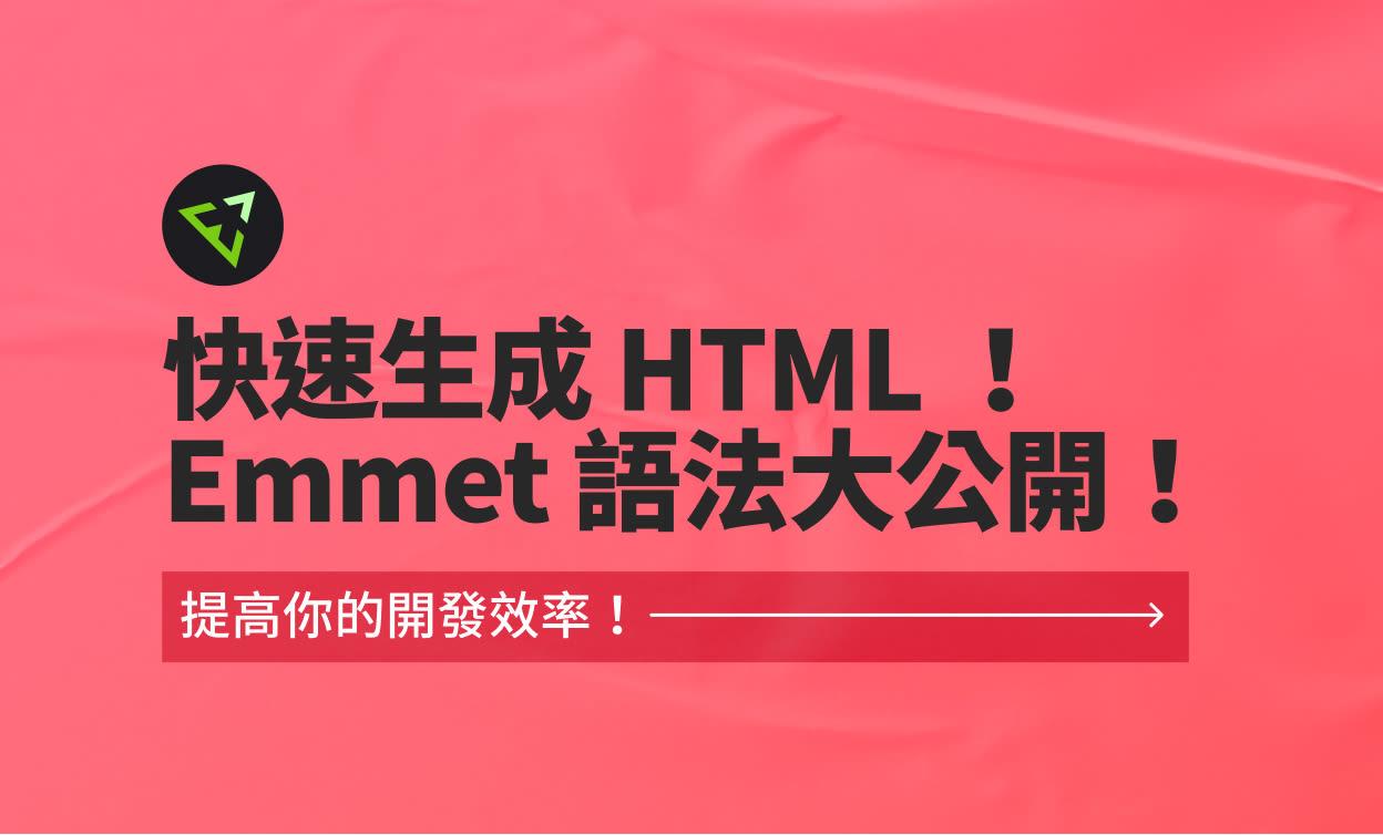 快速生成 HTML!Emmet 語法大公開!