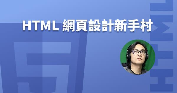 HTML 網頁設計新手村