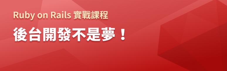 Ruby 課程內頁 -Banner