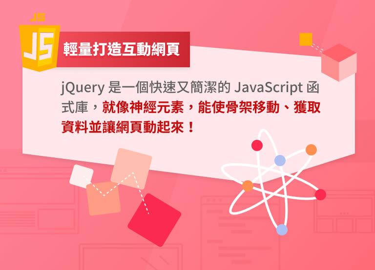 女力班-課程內頁 - 透過 jQuery 打造互動網頁