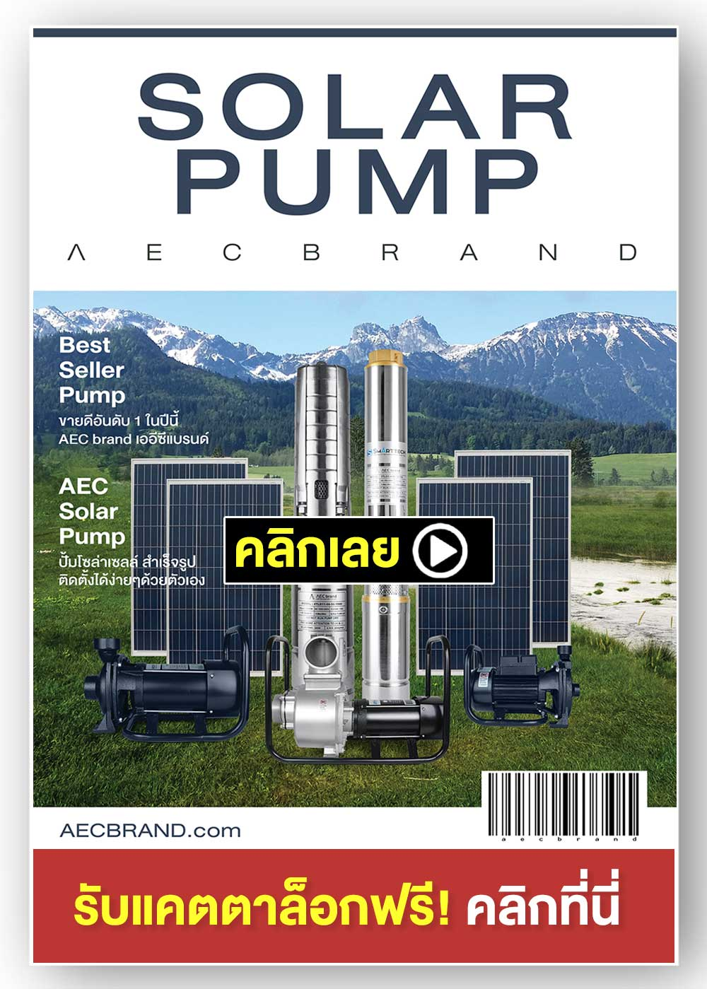 Download-Catalog-Solarcell-Pump