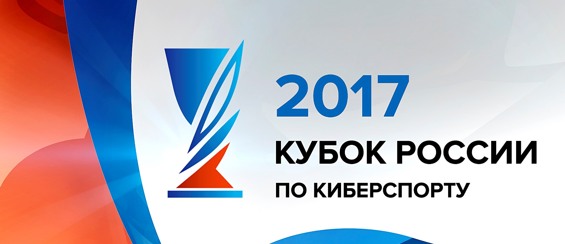 Russian Cup2