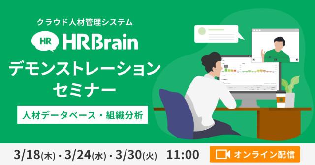 HRBrainデモンストレーションセミナー 人材データベース・組織分析編