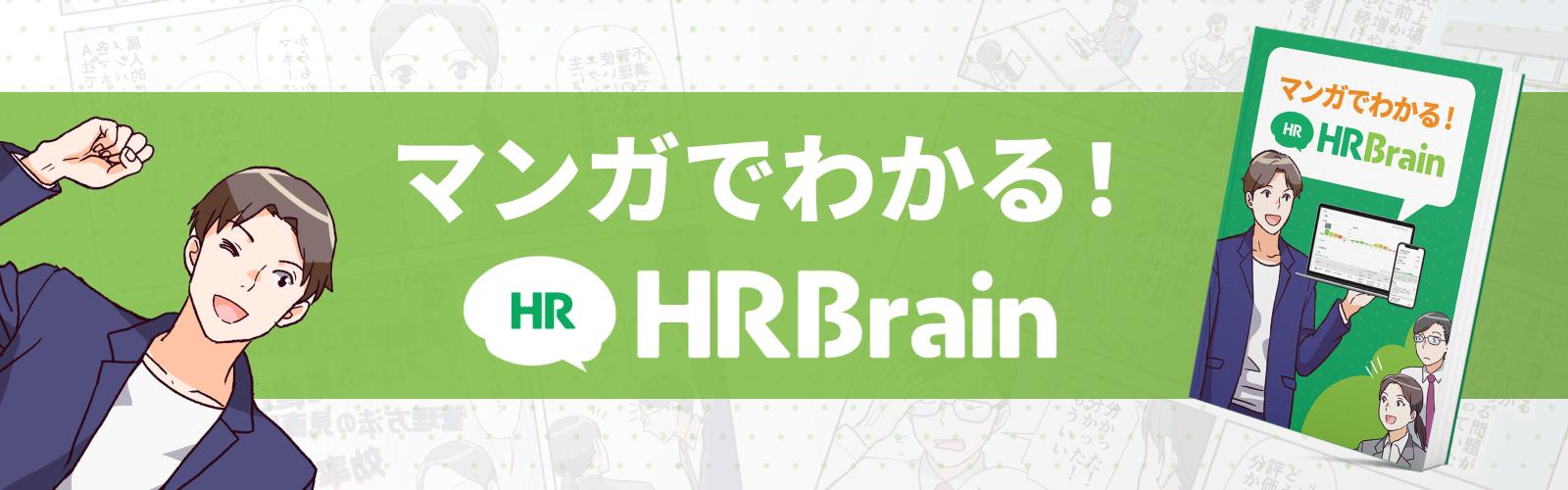 マンガでわかる! HRBrain