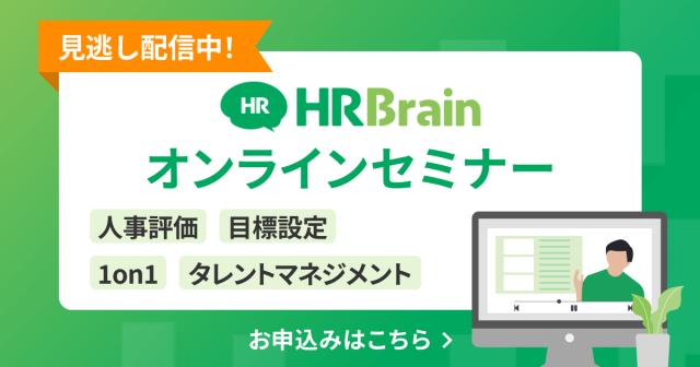 HRBrainオンラインセミナー 見逃し配信中!