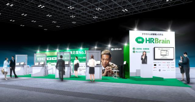 「第5回[関西]HR EXPO」(11/11~11/13) 出展のお知らせ
