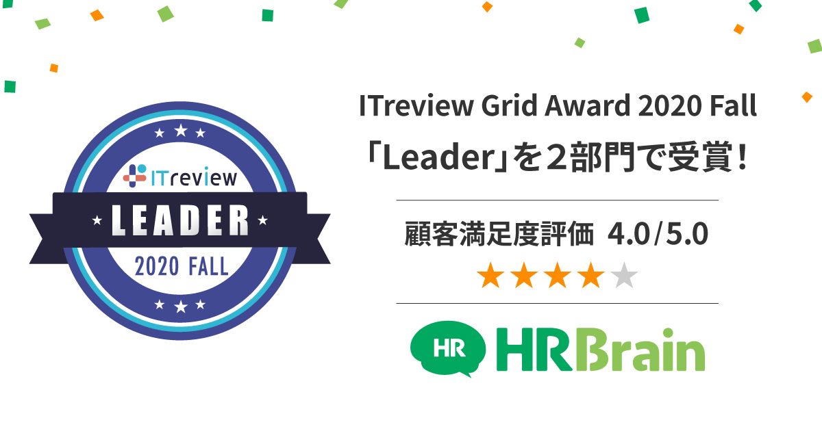 ITreview Grid Award 2020 Fallで「Leader」を受賞