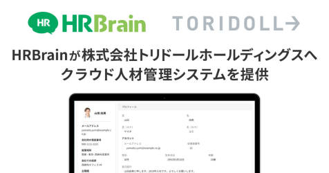 『HRBrain』が株式会社トリドールホールディングスにクラウド人材管理システムを提供