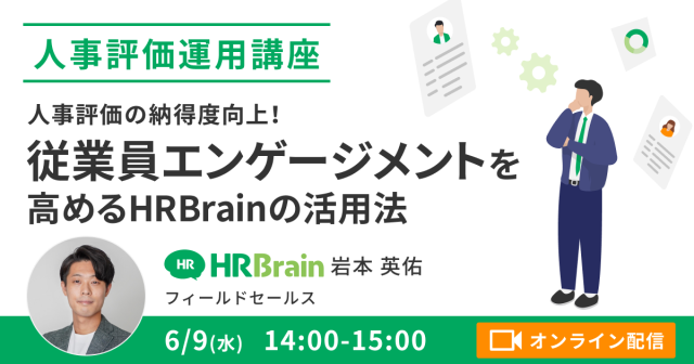 <受付終了>【人事評価運用講座】人事評価の納得度向上!従業員エンゲージメントを高めるHRBrainの活用法