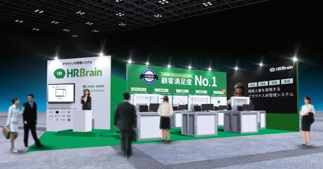 第9回 HR EXPO(4/7~4/9)出展のお知らせ