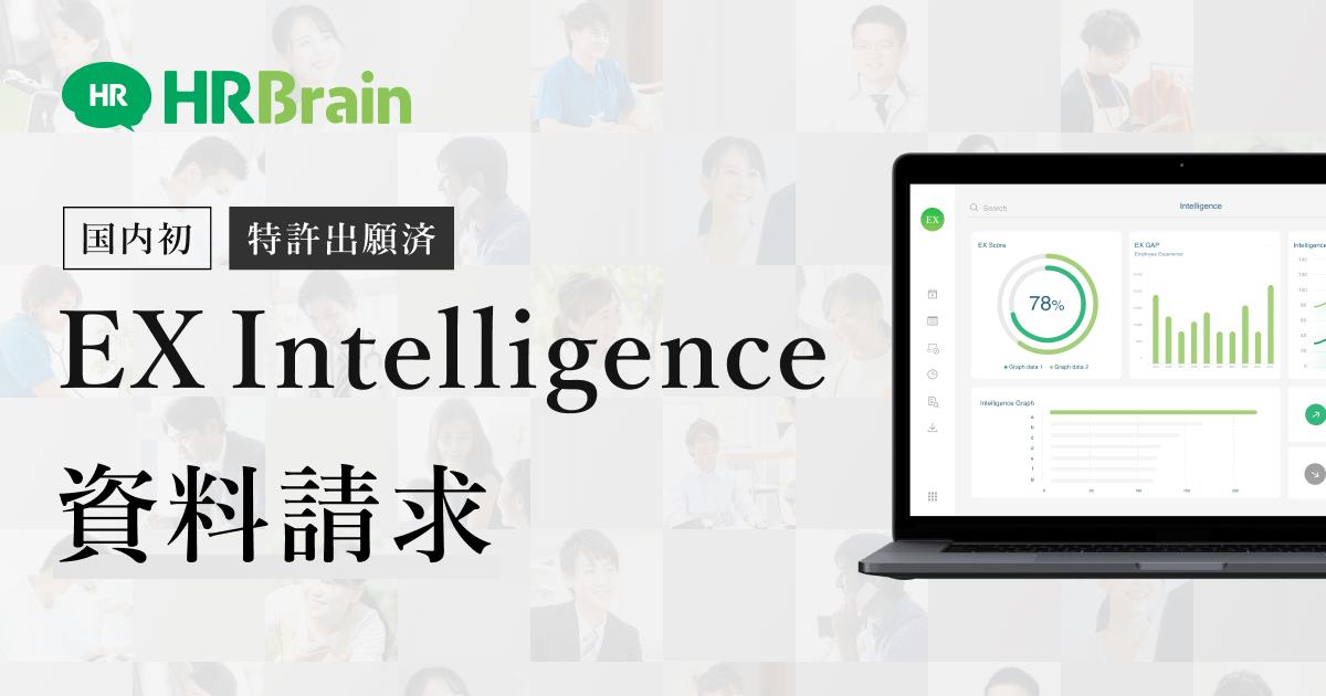 EX Intelligence 資料ダウンロード
