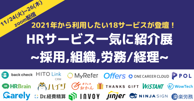 HRサービス一気に紹介展 〜採用, 組織, 労務 /経理〜