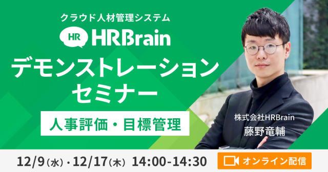 HRBrainデモンストレーションセミナー 人事評価・目標管理篇