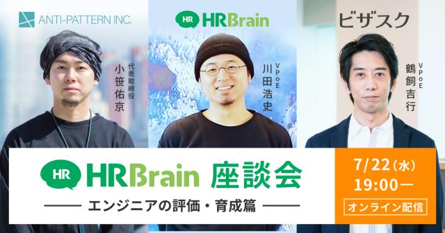 「HRBrain座談会〜エンジニアの評価・育成篇〜」