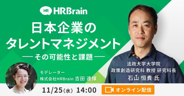 日本企業のタレントマネジメント ーその可能性と課題ー
