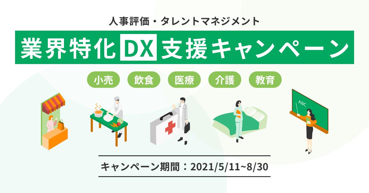 campaign-ogp_20210430_業界特化DX支援キャンペーン