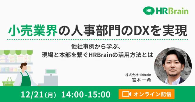小売業界の人事部門のDXを実現 〜他社事例から学ぶ、現場と本部を繋ぐHRBrainの活用方法とは〜