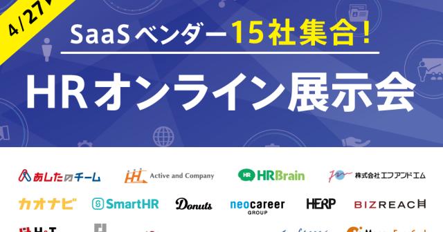 「HRオンライン展示会」(4/27)に参加!