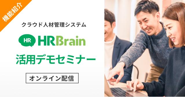 目標管理・人事評価に役立つ HRBrain活用デモセミナー