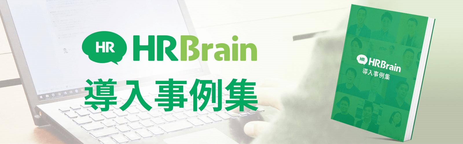 HRBrain導入事例集