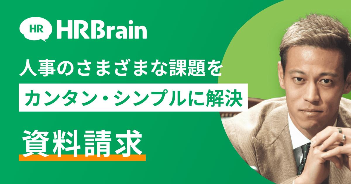 HRBrain 資料請求