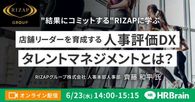 """〈受付終了〉""""結果にコミットする""""RIZAPに学ぶ 店舗リーダーを育成する 人事評価DX・タレントマネジメントとは?"""