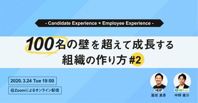 100名の壁を超えて成長する組織の作り方 〜Candidate Experience × Employee Experience〜 #2