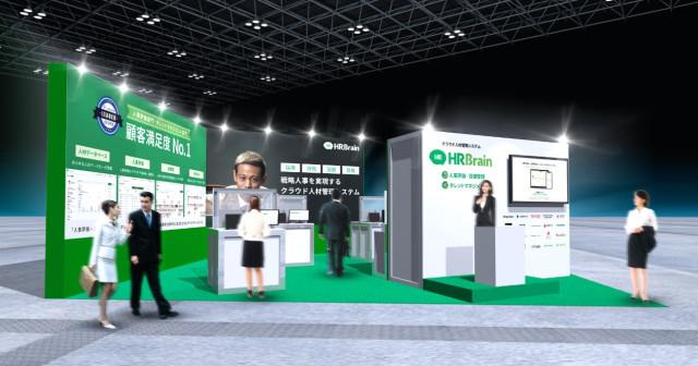 「第3回[名古屋]HR EXPO」(2/17~2/19) 出展のお知らせ