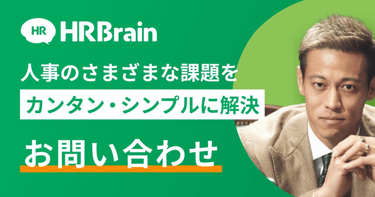 HRBrain お問い合わせ