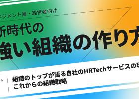 【イベントレポート】新時代の強い組織の作り方