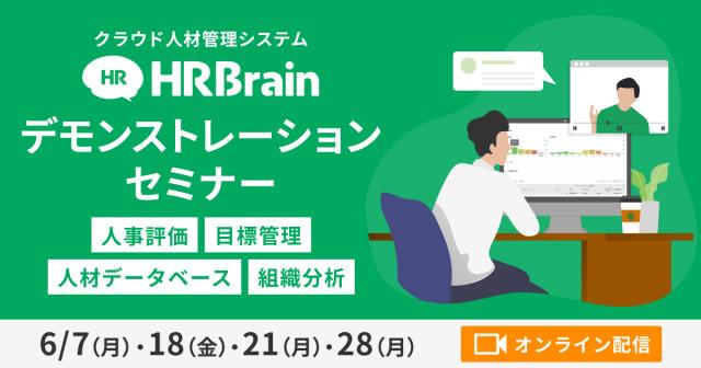 HRBrainデモンストレーションセミナー