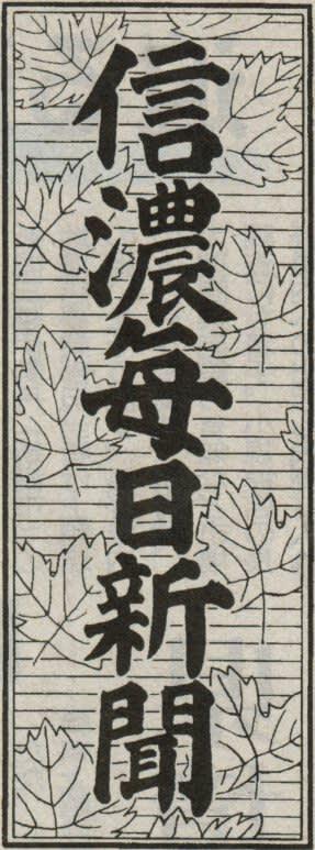 新聞 信濃 毎日 「東京五輪・パラリンピックは中止すべき」信濃毎日新聞が社説で表明
